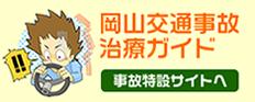 岡山市交通事故治療ガイドへ