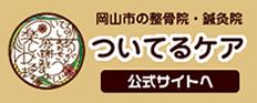 岡山市ついてるケア公式サイトへ