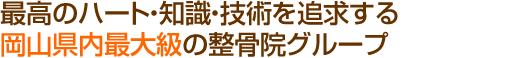 最高の?・知識・技術を追求する岡山県内最大級の整骨院グループ