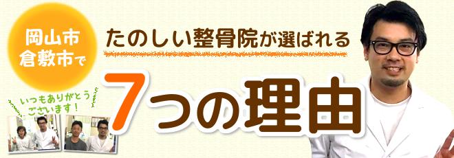岡山市・倉敷市でたのしい整骨院が選ばれる7つの理由