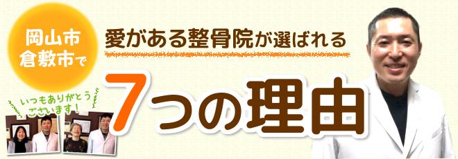 岡山市・倉敷市で愛がある整骨院が選ばれる7つの理由