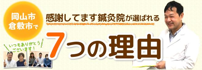 岡山市・倉敷市で感謝してます鍼灸院が選ばれる7つの理由