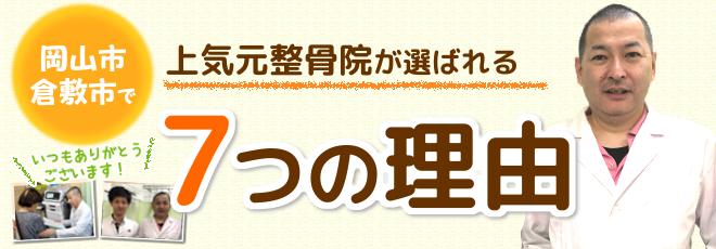岡山市・倉敷市で上気元整骨院が選ばれる7つの理由