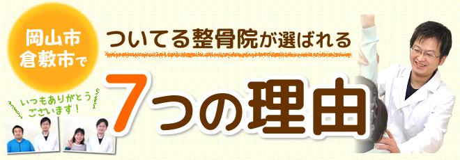 岡山市・倉敷市でついてる整骨院が選ばれる7つの理由