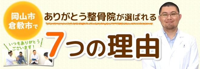 岡山市・倉敷市でありがとう整骨院が選ばれる7つの理由