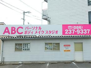 ABC パーソナル ボディメイク スタジオ