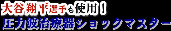 大谷選手使用圧力波治療器ショックマスター