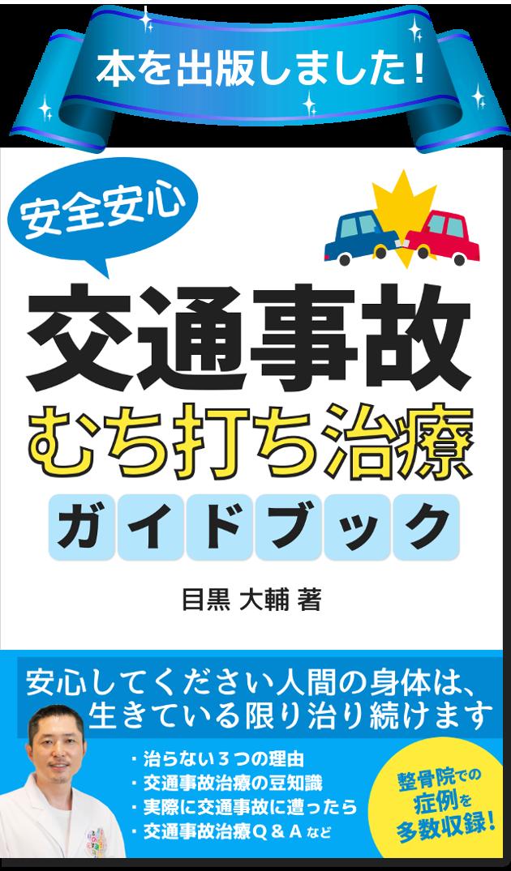 安全安心な交通事故むち打ち治療ガイドブックを出版しました